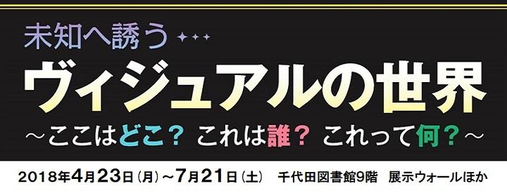 visual_no_sekai_Web_720x275.jpg